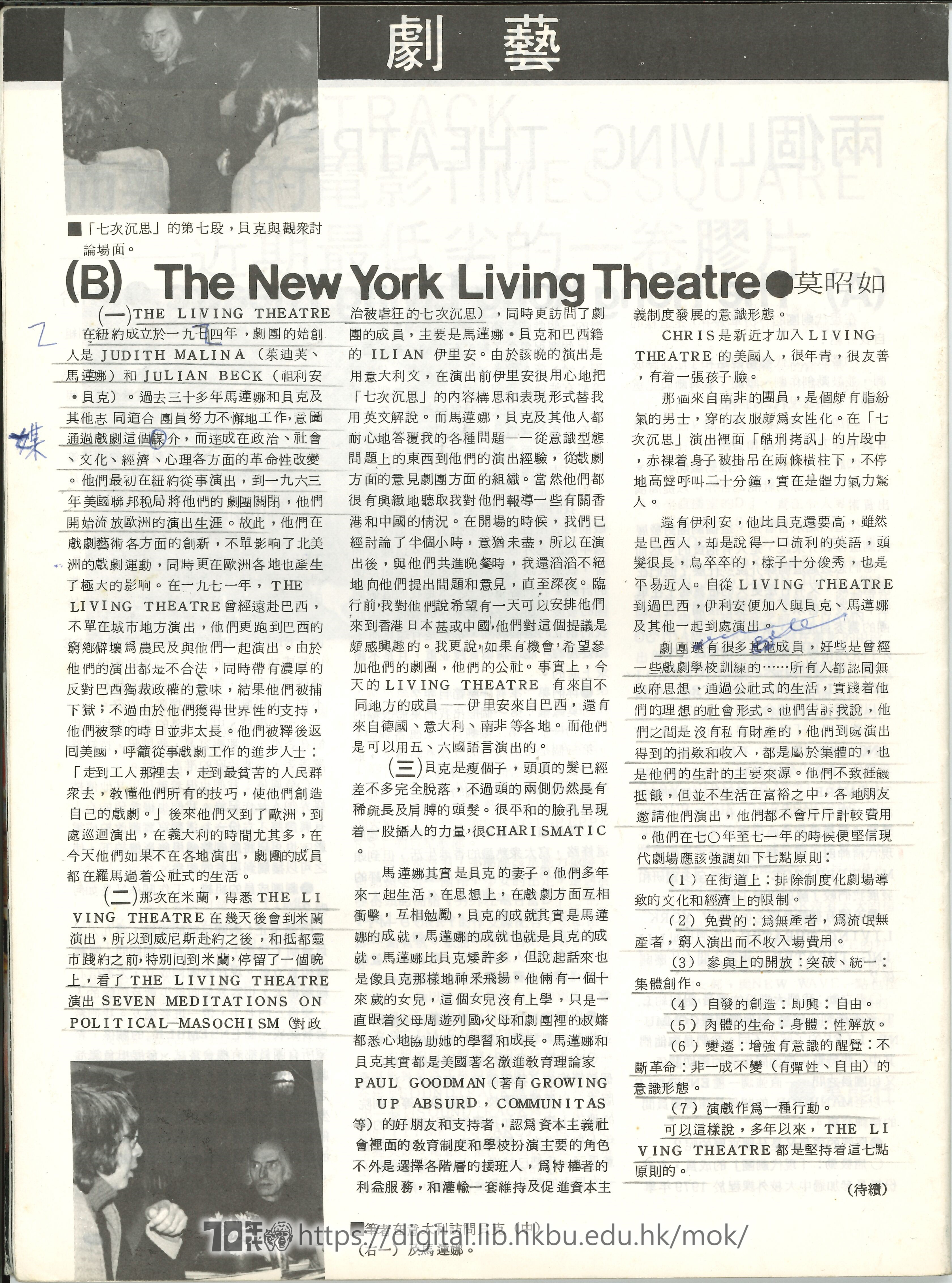 (B) The New York Living Theatre MOK, Chiu Yu