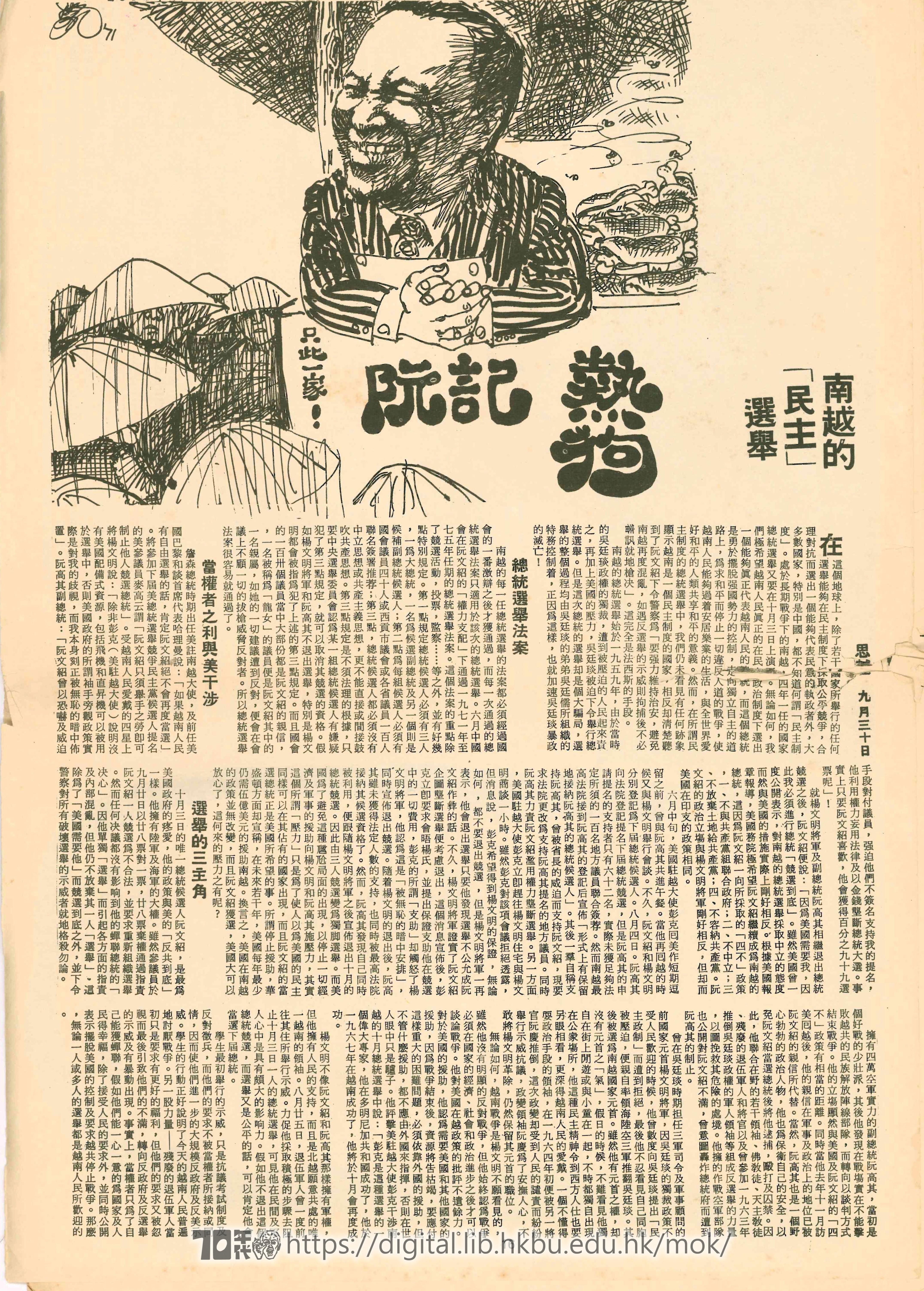 70年代雙週刊 24 南越的「民主」選舉