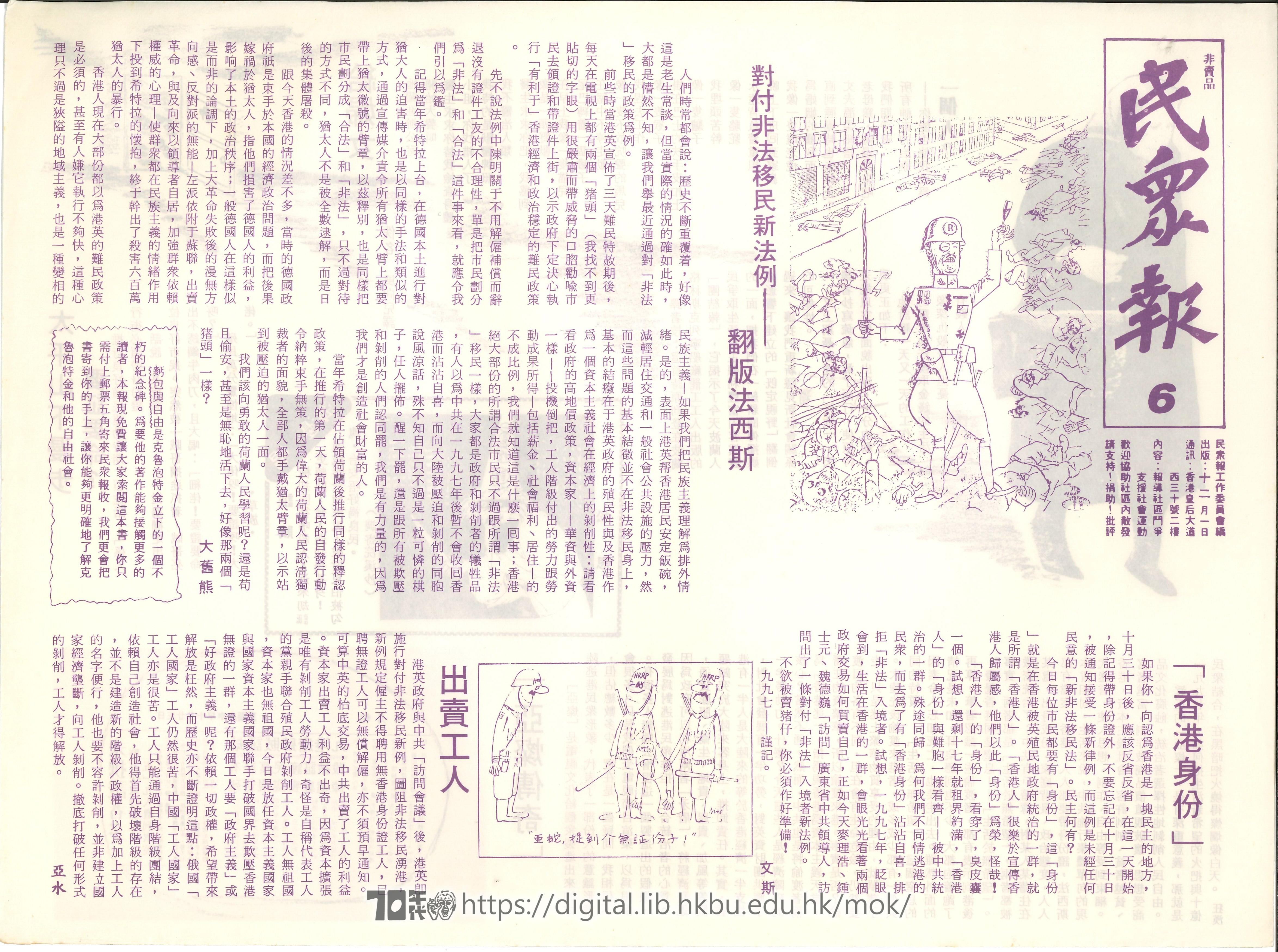 "民衆報 6 ""Hong Kong identity"" 文斯"