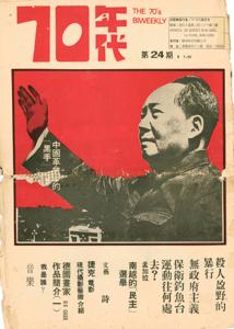 70年代雙週刊 24 封面