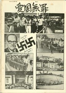 70年代雙週刊 24 保衛釣魚台運動去往何處?