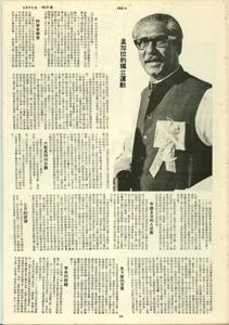 70年代雙週刊 24 孟加拉的獨立運動