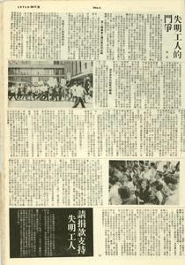 70年代雙週刊 24 失明工人的鬥爭