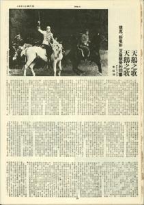 70年代雙週刊 24 天鵝之歌 捷克「新電影」沉痛醒覺的迴響 PRYL, Karel , 青延