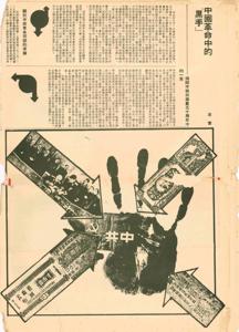 70年代雙週刊 24 中國革命中的「黑手」 求實