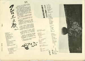 70年代雙週刊 24 有贈有贈有贈有贈
