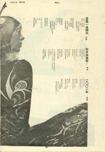 70年代雙週刊 24 這是一池湖水 貝貝