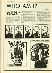 70年代雙週刊 24 我是誰 尚達尼加著, 諾亞