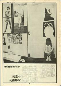 70年代雙週刊 24 現代攝影藝術介紹之5   搜索中的攝影家