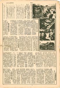 70年代雙週刊 24 殺人盈野的暴行 共產主義在中國大陸上的「人民代價」 WALKER, Richard L.