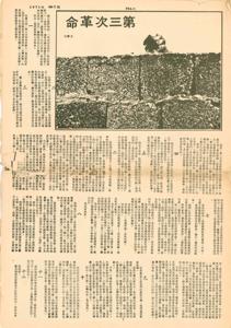 70年代雙週刊 24 第三次革命 毛蘭友
