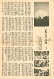 70年代雙週刊 24 從海外看祖國 胡菊人