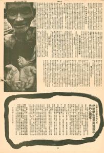 70年代雙週刊 24 抗議中共出賣伊朗人民 伊朗學生世界同盟致中共的公開信