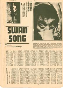 70年代雙週刊 24 捷克電影 譯自「視與聽」七一年夏季號