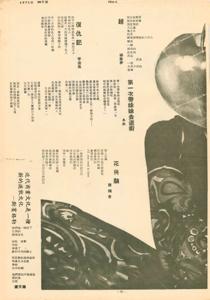 70年代雙週刊 24 近代商業文化是一種新的遊牧文——斯賓格勒 秦天南