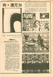 70年代雙週刊 24 尚.連尼加