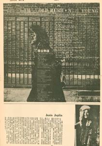 70年代雙週刊 24 珍妮絲•賈普林