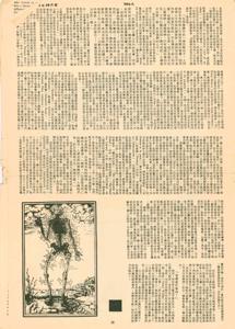 70年代雙週刊 24 無政府無政府無政府主義 安那其