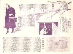 民衆報 6 Legend of new immigrants 狂漢