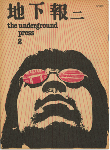 The Underground Press 2 Cover page