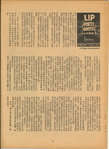 The Underground Press 2 Organise a genuine revolutionary organisation 無天