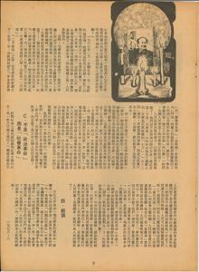 The Underground Press 2 China