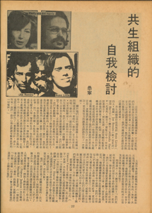 The Underground Press 2 Self-reflection of a symbiotic organisation 恭寧
