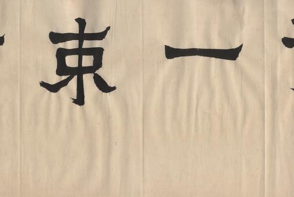 Chinese calligraphy 中國書法 韓雲山 Han Yunshan