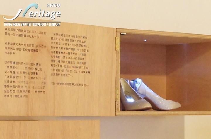HKBU Heritage : 拾 • 一個故事