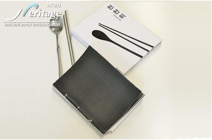 HKBU Heritage : Eat Slowly