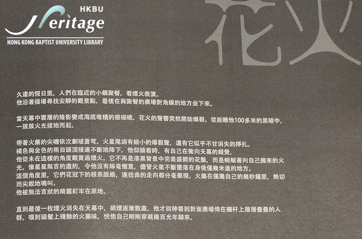 HKBU Heritage : The Unvoiced