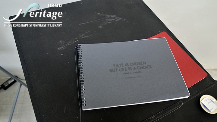 HKBU Heritage : 人生 • 選擇