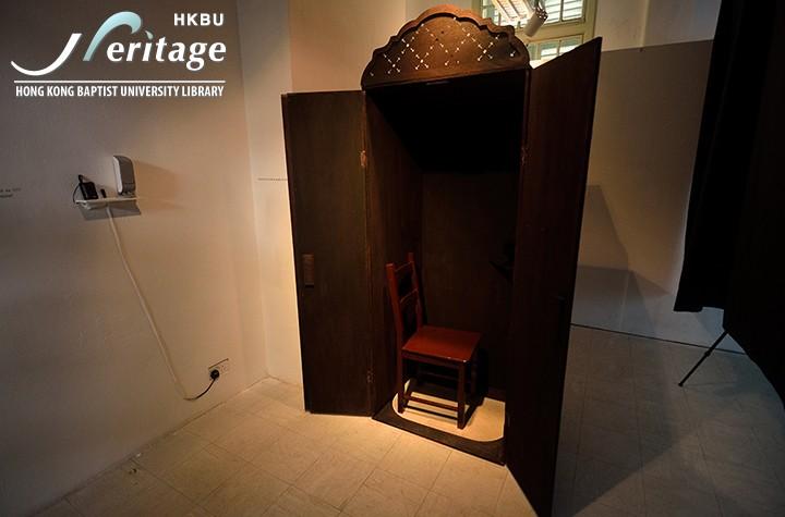 HKBU Heritage : 告 • 解