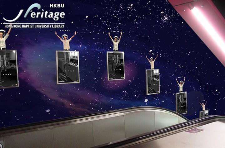 HKBU Heritage : MTR Escalator Crown: Phase 1, Phase 2