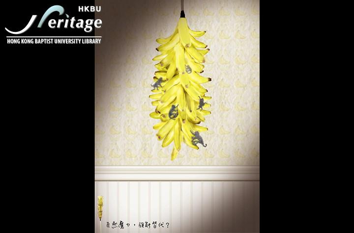 HKBU Heritage : Flower, Banana, Carol