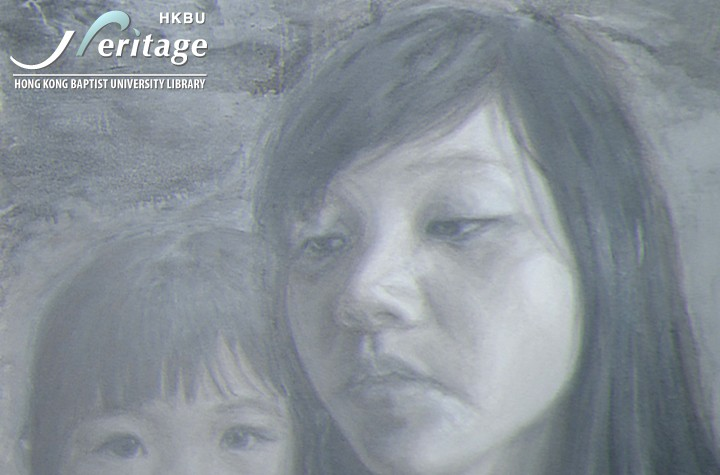 HKBU Heritage : Fading Past