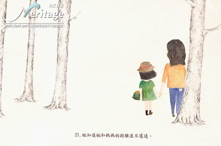 HKBU Heritage : Open the Window