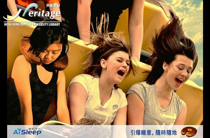 HKBU Heritage : 引爆睡意,隨時隨地