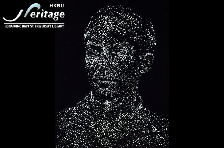 HKBU Heritage : Portraits of Heroic Commons