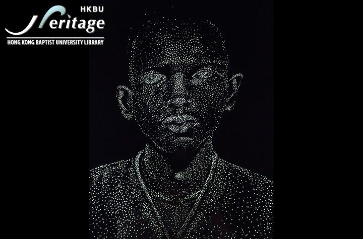 HKBU Heritage : 無名英雄
