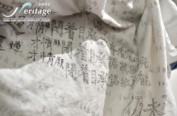 HKBU Heritage : 明月夜