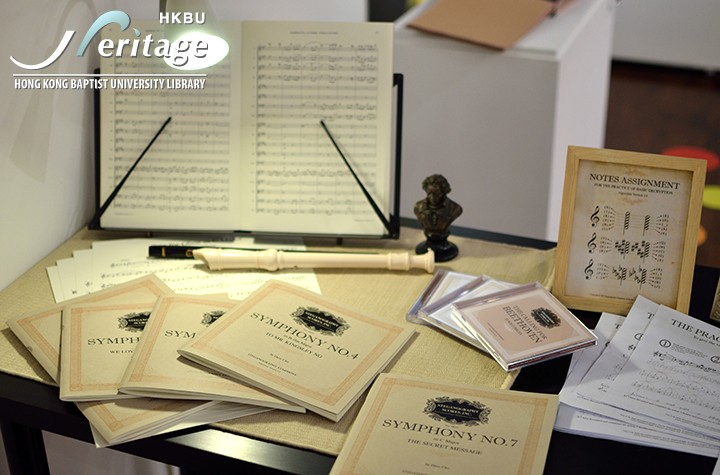 HKBU Heritage : 隱寫交響曲