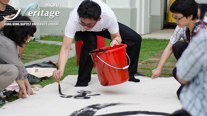 HKBU Heritage : 「古跡墨舞」系列一:榜書八言聯