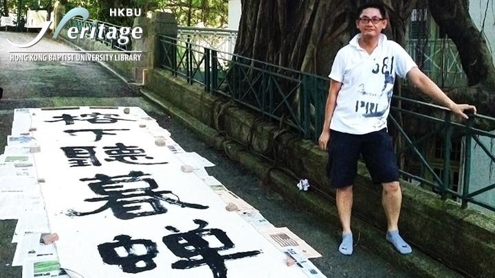 """HKBU Heritage : """"Ink Dance at Historic Relics"""", Part 2 : My Poem"""