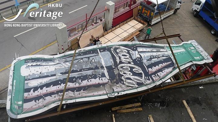 HKBU Heritage : I Miss Fanta