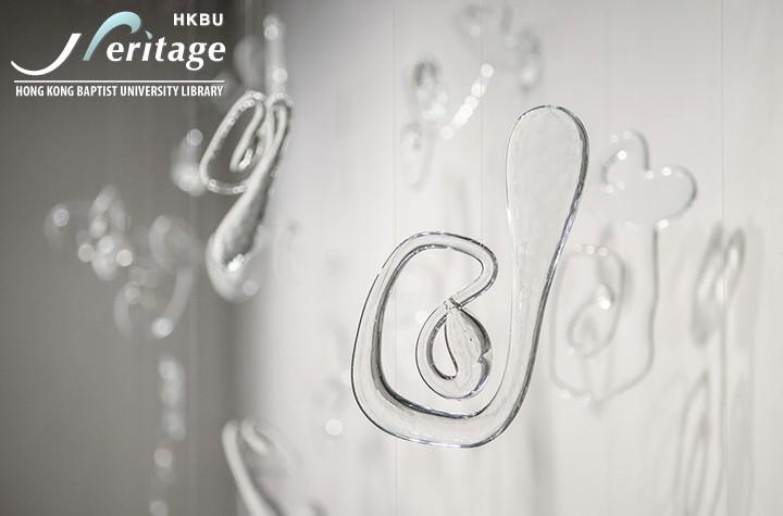 HKBU Heritage : Suchness-Ease