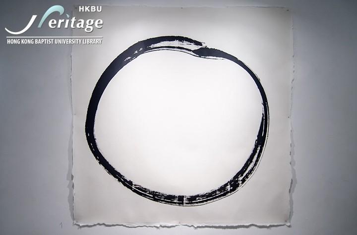 HKBU Heritage : Ink-circle