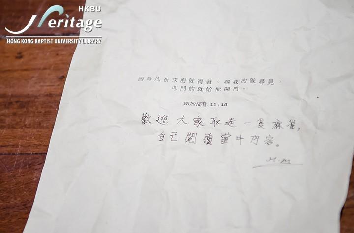HKBU Heritage : 麻雀