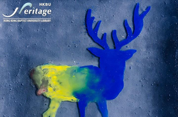 HKBU Heritage : 溫差
