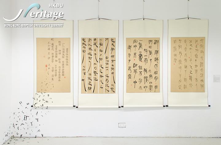 HKBU Heritage : 進步